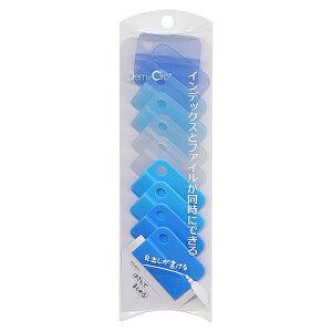 Demi-Clip/デミクリップ 10個入り【ブルー】 DM-40 10P BP【あす楽対応】
