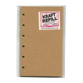 ミニ6穴サイズ KRAFT/クラフト 無地 クラフト紙 システム手帳リフィル KR1【あす楽対応】
