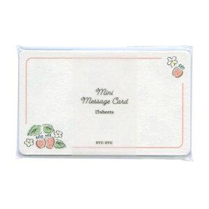 リュリュ 名刺サイズ メッセージカード 15枚入【いちご】 IMC-01【あす楽対応】