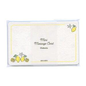 リュリュ 名刺サイズ メッセージカード 15枚入【れもん】 IMC-02【あす楽対応】
