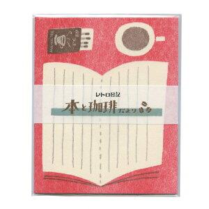 レトロ日記 レターセット 【本と珈琲だより】 LT389【あす楽対応】