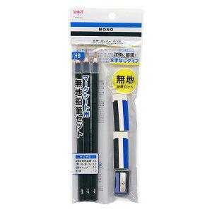 マークシート用無地鉛筆セット 消しゴム ミニ鉛筆削り 鉛筆キャップ付 PCC-611【あす楽対応】