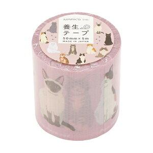 養生テープ 【ネコ】ラッピング 梱包 YOJ-TAP01-A【あす楽対応】