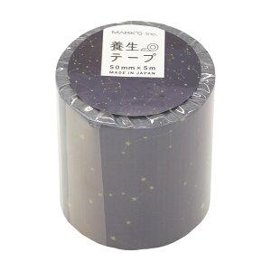 養生テープ 【星座】ラッピング 梱包 YOJ-TAP01-F【あす楽対応】