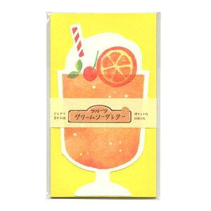 クリームソーダミニレターセット【オレンジ】 LT414【あす楽対応】