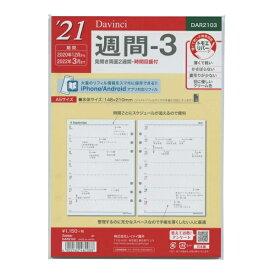 2021年版 A5サイズ ダ・ヴィンチ 週間3 システム手帳リフィル DAR2103【あす楽対応】