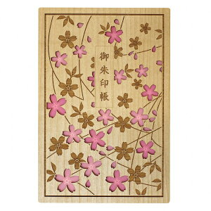 御朱印帳【桜色】レーザー加工 木製表紙 T200060SI【あす楽対応】