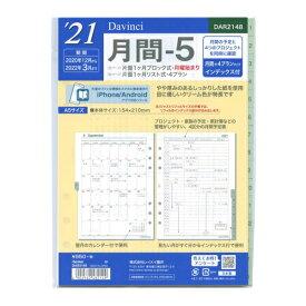 2021年版 A5サイズ ダ・ヴィンチ 月間5 システム手帳リフィル DAR2148【あす楽対応】