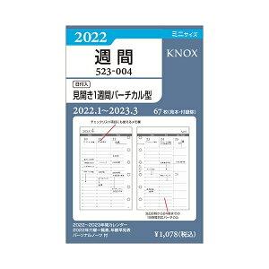 Knox/ノックス 2022年 ミニ6穴サイズ 004 見開き1週間バーチカル型 システム手帳リフィル 52300422【あす楽対応】