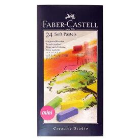 【Faber-Castell/ファーバーカステル】ゴールドファーバーソフトパステル 24色セット 128224 【あす楽対応】