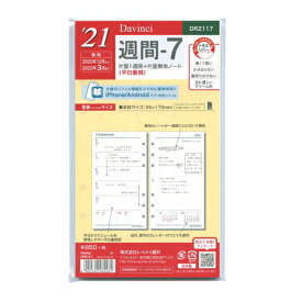2021年版 バイブルサイズ ダ・ヴィンチ 週間7 システム手帳リフィル DR2117【あす楽対応】