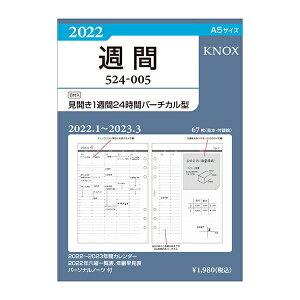 Knox/ノックス 2022年 A5サイズ 005 見開き1週間24時間バーチカル型 システム手帳リフィル 52400522【あす楽対応】