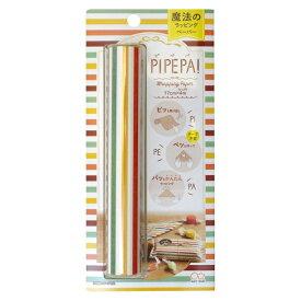 魔法のラッピングペーパー PIPEPA/ピペパ 【ストライプ】ラッピング テープ不要 S2273896【あす楽対応】