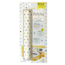 魔法のラッピングペーパー PIPEPA/ピペパ 【三角形】ラッピング テープ不要 S2273942【あす楽対応】