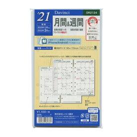 2021年版 バイブルサイズ ダ・ヴィンチ 月間&週間 システム手帳リフィル DR2124【あす楽対応】