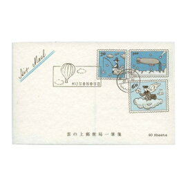 雲の上郵便局一筆箋【午後の手紙】 9N-04【あす楽対応】
