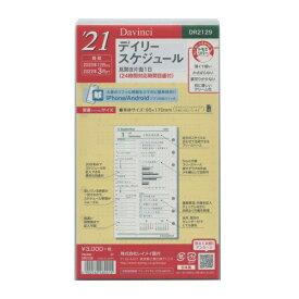 2021年版 バイブルサイズ ダ・ヴィンチ デイリースケジュール システム手帳リフィル DR2129【あす楽対応】