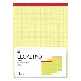 リーガルパッド A4変型サイズ(Lサイズ)用紙サイズ216×279mm 方眼 50枚 3冊入り LPLG3【あす楽対応】