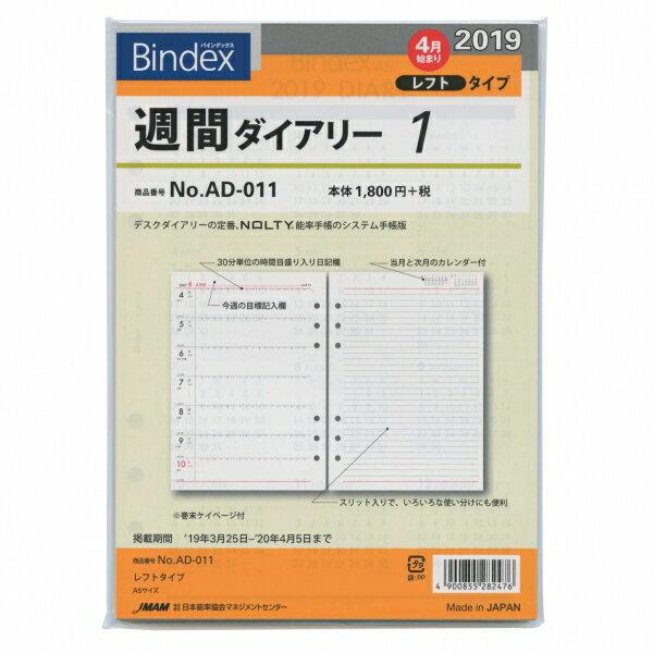 【日本能率協会/Bindex】2019年4月始まり A5サイズ AD011 週間ダイアリー1 システム手帳リフィル AD011 【あす楽対応】