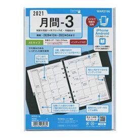 2021年版 A5サイズ キーワード 月間3 システム手帳リフィル WAR2156【あす楽対応】