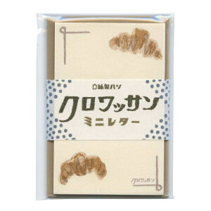 紙製パンミニレターセット 【クロワッサン】 LT227【あす楽対応】