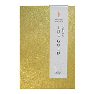 黄金朱印帳 THE GOLD/ザ ゴールド【金】御朱印帳 23290【あす楽対応】