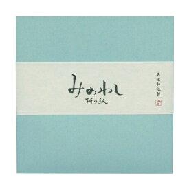 紙々 みのわし 折り紙 大 【空】100枚り QO38【あす楽対応】