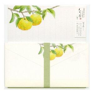 古川紙工 旬花 レターセット 【柚子】 LLL325【あす楽対応】