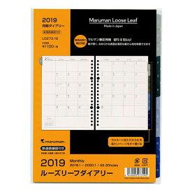 【マルマン】2019年版 A5サイズ 20穴 月間ブロック ルーズリーフダイアリー システム手帳リフィル LD273-19 【あす楽対応】