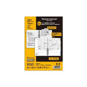 2021年版A5サイズ 20穴 月間ブロックルーズリーフダイアリー システム手帳リフィル LD283-21【あす楽対応】