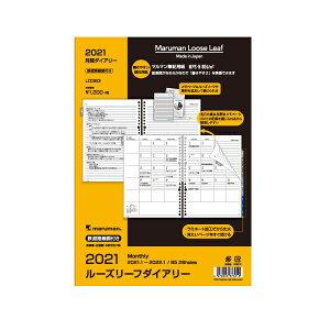 2021年版 B5サイズ 26穴 月間ブロック ルーズリーフダイアリー システム手帳リフィル LD383-21【あす楽対応】