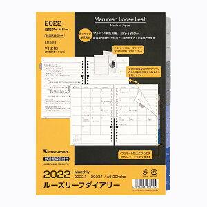 マルマン 2022年版 A5サイズ 20穴 月間ブロック ルーズリーフダイアリー システム手帳リフィル LD283-22【あす楽対応】
