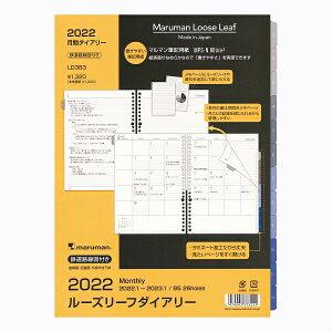マルマン 2022年版 B5サイズ 26穴 月間ブロック ルーズリーフダイアリー システム手帳リフィル LD383-22【あす楽対応】