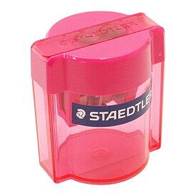 【STAEDTLER/ステッドラー】シャープナー蓋付き鉛筆削り(2穴)【ピンク】 513 001 【あす楽対応】