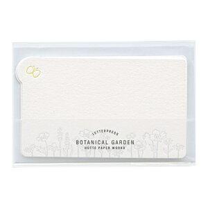 プロペラスタジオ 活版印刷のミニメッセージカード ボタニカルガーデン ダイカット 【野生の花】 HP/MMC-084【あす楽対応】