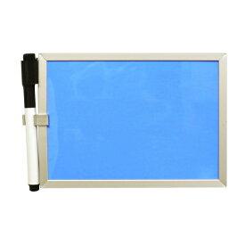 ホワイトボード/ドライイレーサーボード スモール【ブルー】 KMH09【あす楽対応】