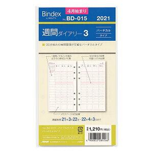 2021 4月始まり バイブルサイズ BD015 週間ダイアリー3 システム手帳リフィル BD015【あす楽対応】