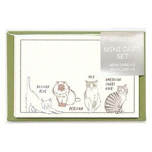グリーンフラッシュ メッセージカード BROOCHIR【cat】 ミニカード & ミニ封筒 セット 5枚 かわいい BC-035【あす楽対応】