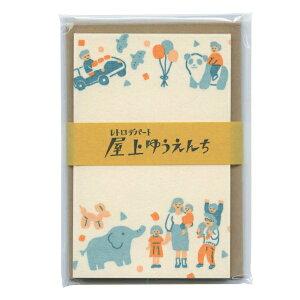 レトロデパート ミニレターセット 【屋上ゆうえんち】 LT438【あす楽対応】