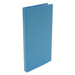 ビジネスカードホルダー/名刺ファイル 120ポケット SOLID/ブリリアントカラー【スカイ】 SLD-17-42【あす楽対応】