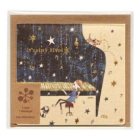 【DELFONICS/デルフォニックス】スニーフ カードセット【D・ピアノ】 500299-973 【あす楽対応】