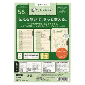 A5サイズ My Life Binder エンディングノート【リフィルセット】システム手帳リフィル MLR161【あす楽対応】
