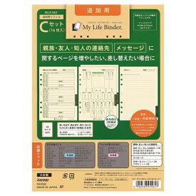 A5サイズ My Life Binder エンディングノート【追加用Cセット】システム手帳リフィル MLR562【あす楽対応】