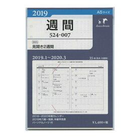 【Knox/ノックス】2019年版 A5サイズ 007 見開き2週間 システム手帳リフィル 524-007 【あす楽対応】