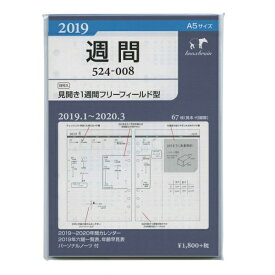 【Knox/ノックス】2019年版 A5サイズ 008 見開き1週間フリーフィールド型 システム手帳リフィル 524-008 【あす楽対応】