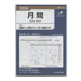 【Knox/ノックス】2019年版 A5サイズ 107 見開き1ヵ月間ブロック式+見開きメモ システム手帳リフィル 524-107 【あす楽対応】