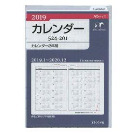 【Knox/ノックス】2019年版 A5サイズ 201 カレンダー2年間 システム手帳リフィル 524-201 【あす楽対応】