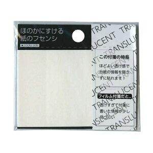 ほのかにすける紙のフセンシ【S】付箋 DFT-S【あす楽対応】