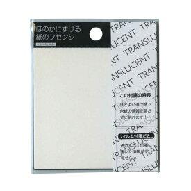 ほのかにすける紙のフセンシ【M】付箋 DFT-M【あす楽対応】