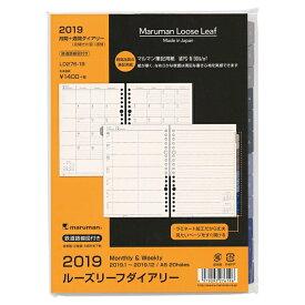 【マルマン】2019年版 A5サイズ 20穴 週間ホリゾンタル ルーズリーフダイアリー システム手帳リフィル LD276-19 【あす楽対応】